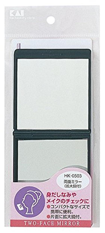 支店真鍮ディスク貝印 Beセレクション 両面ミラー 拡大鏡付 HK0503