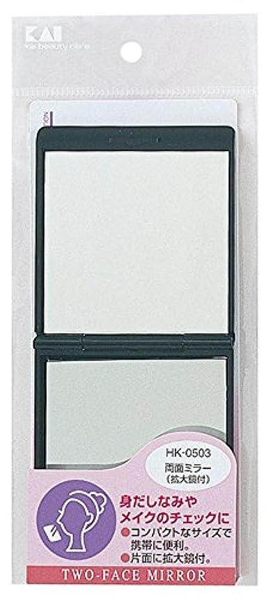 貝印 Beセレクション 両面ミラー 拡大鏡付 HK0503