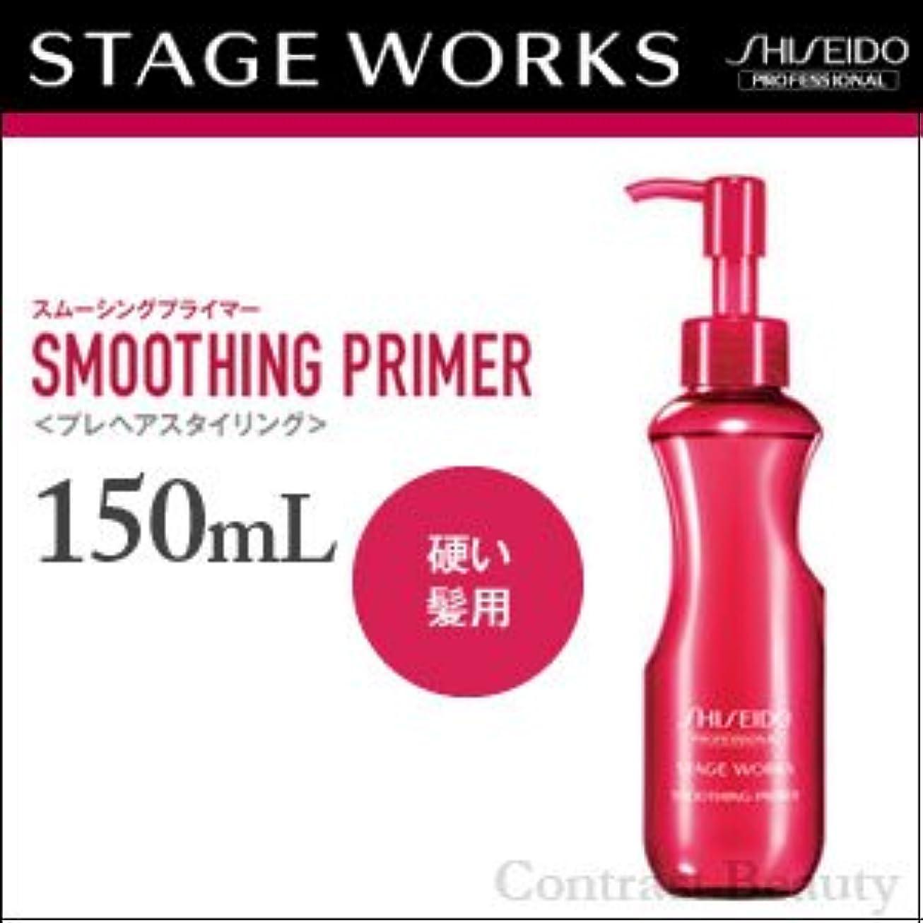 【X2個セット】 資生堂 ステージワークス スムーシングプライマー 150ml 【硬い髪用:プレヘアスタイリング(下地)】