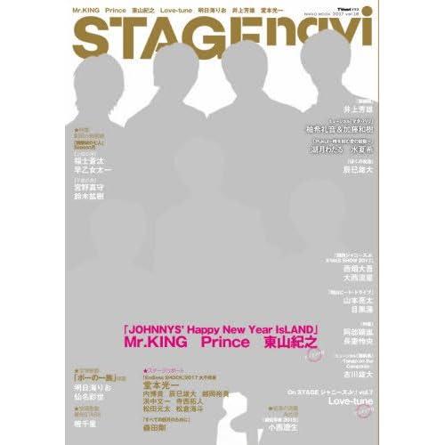 STAGE navi(ステージナビ) vol.18 (NIKKO MOOK)
