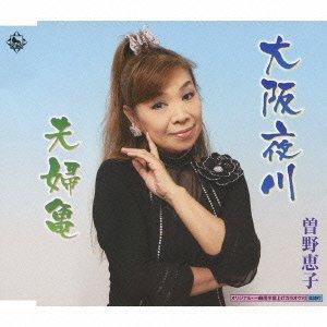 大阪夜川/曽野恵子-カラオケ・歌詞検索|JOYSOUND.com