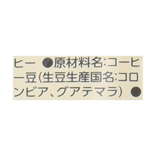 小川珈琲店 カフェインレスブレンド 180g(粉)の紹介画像2