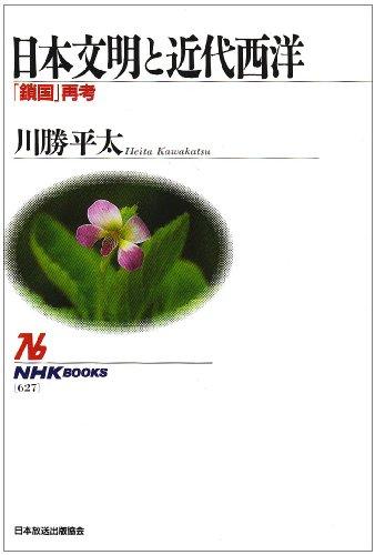 日本文明と近代西洋 「鎖国」再考 (NHKブックス)の詳細を見る