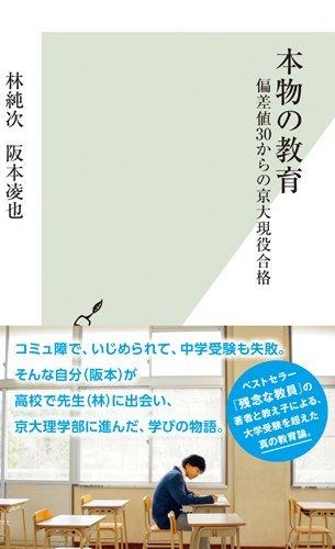 本物の教育 偏差値30からの京大現役合格 (光文社新書)の詳細を見る