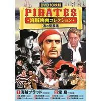 (9個まとめ売り) PIRATES 海賊映画コレクション 海の征服者