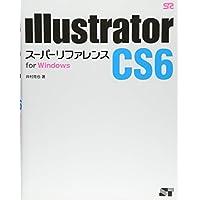 Illustrator CS6 スーパーリファレンス for Windows