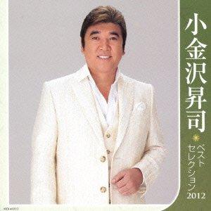 小金沢昇司 ベストセレクション2012