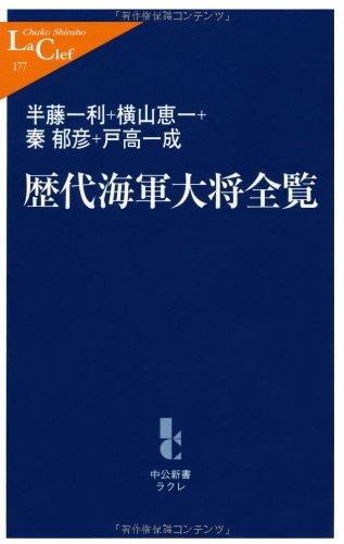 歴代海軍大将全覧 (中公新書ラクレ (177))の詳細を見る