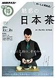 NHKまる得マガジン おいしさ再発見!魅惑の日本茶