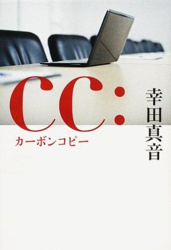 cc:カーボンコピーの詳細を見る