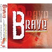 BRAVE <BEST COLLECTION 1>