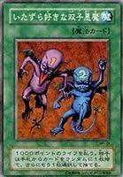 遊戯王 MR-39-N 《いたずら好きな双子悪魔》 Normal