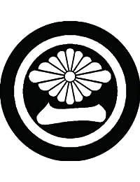 家紋シール 中輪菊に一の字紋 布タイプ 直径40mm 6枚セット NS4-2359