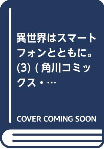 異世界はスマートフォンとともに。 (3) (角川コミックス・エース)