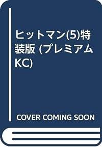 ヒットマン(5)特装版 (プレミアムKC)