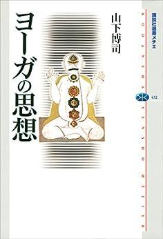 [山下博司]のヨーガの思想 (講談社選書メチエ)