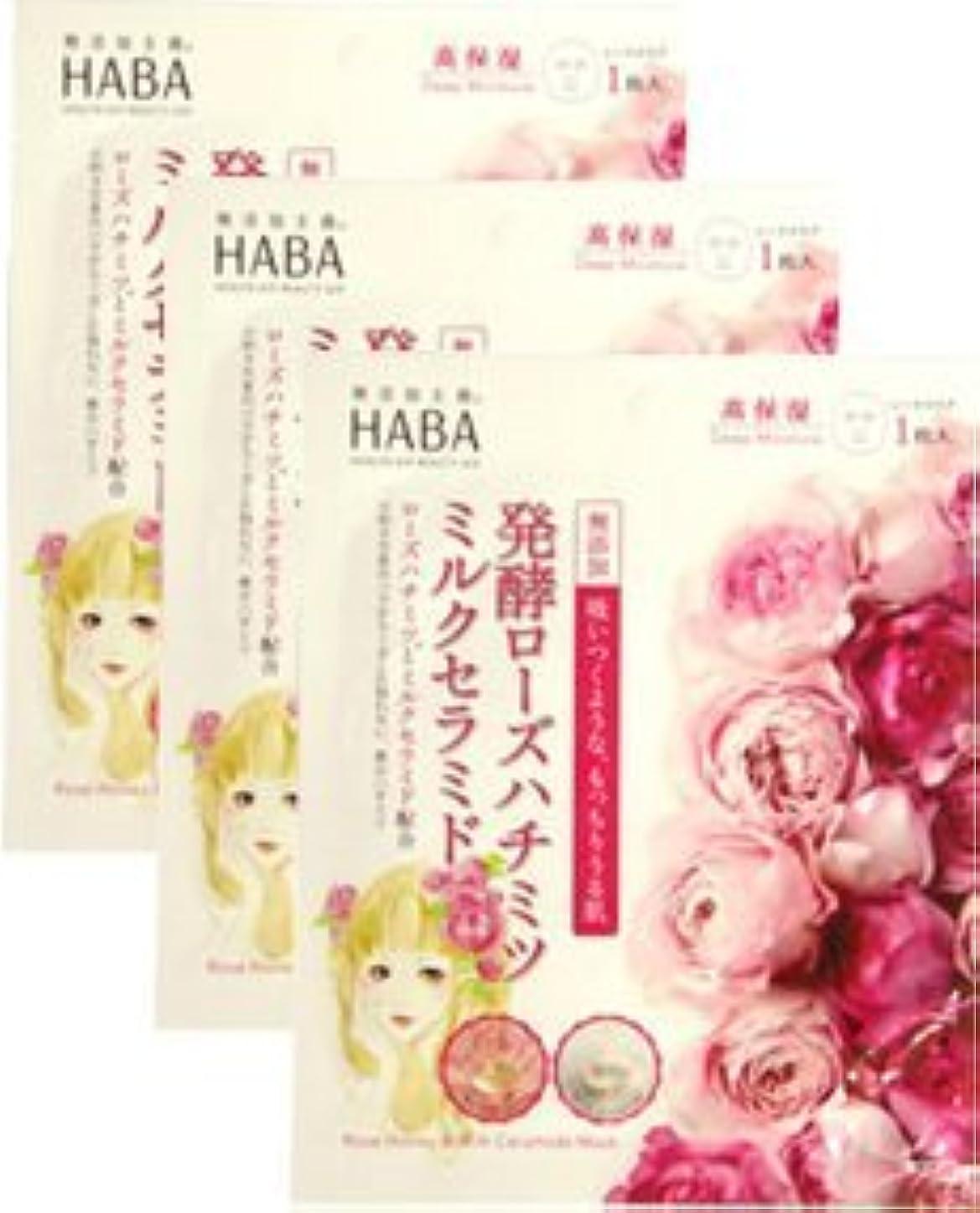 かみそり解明する展開するHABA 発酵ローズハチミツ ミルクセラミドマスク 5包入り(箱入) 3個セット