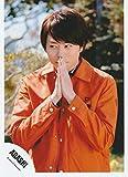 櫻井翔(嵐) 公式生写真/青空の下、キミのとなり・衣装オレンジ・手合わせ