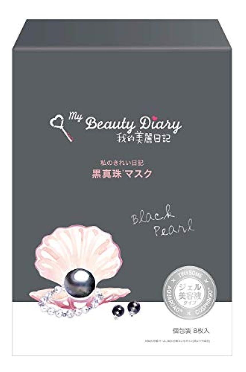 ポーズ関係ないリクルート我的美麗日記-私のきれい日記- 黒真珠マスク 8枚入