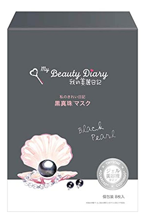 話をする別々にパン我的美麗日記-私のきれい日記- 黒真珠マスク 8枚入