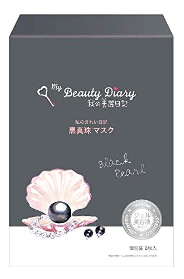 シマウマ音楽を聴く建設我的美麗日記-私のきれい日記- 黒真珠マスク 8枚入