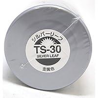 タミヤカラー TS-30 シルバーリーフ 金属色
