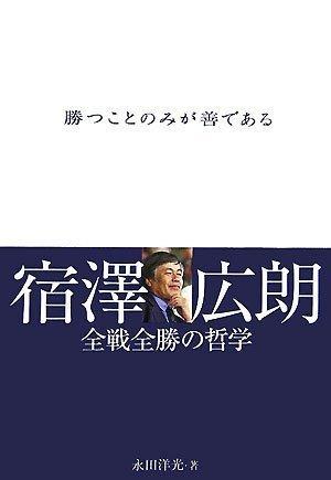 勝つことのみが善である - 宿澤広朗 全戦全勝の哲学