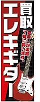 『60cm×180cm(ほつれ防止加工)』お店やイベントに のぼり のぼり旗 エレキギター 買取