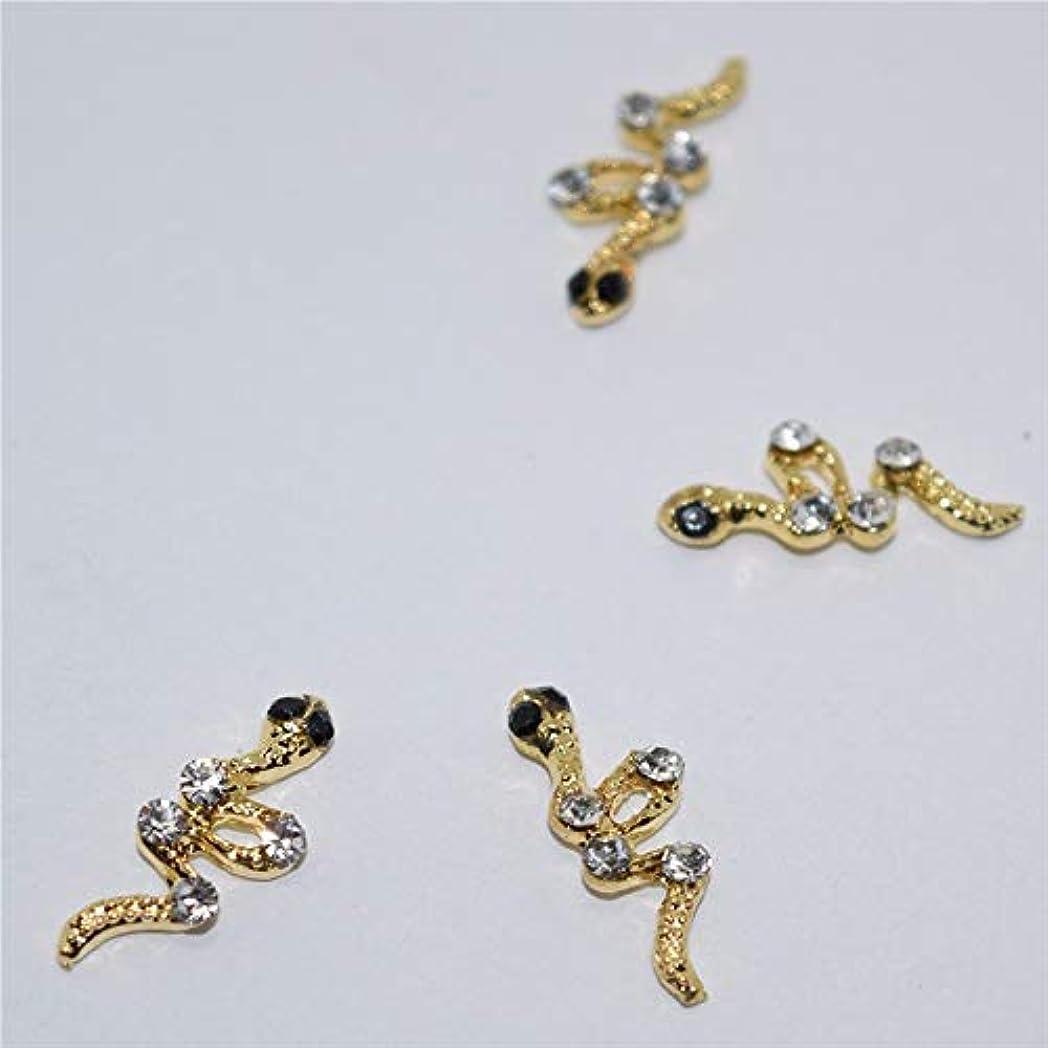 バンガロー回転させるラベル10個入りゴールデンスネーク動物の3Dネイルアートの装飾合金ネイルチャームネイルズラインストーンネイル用品