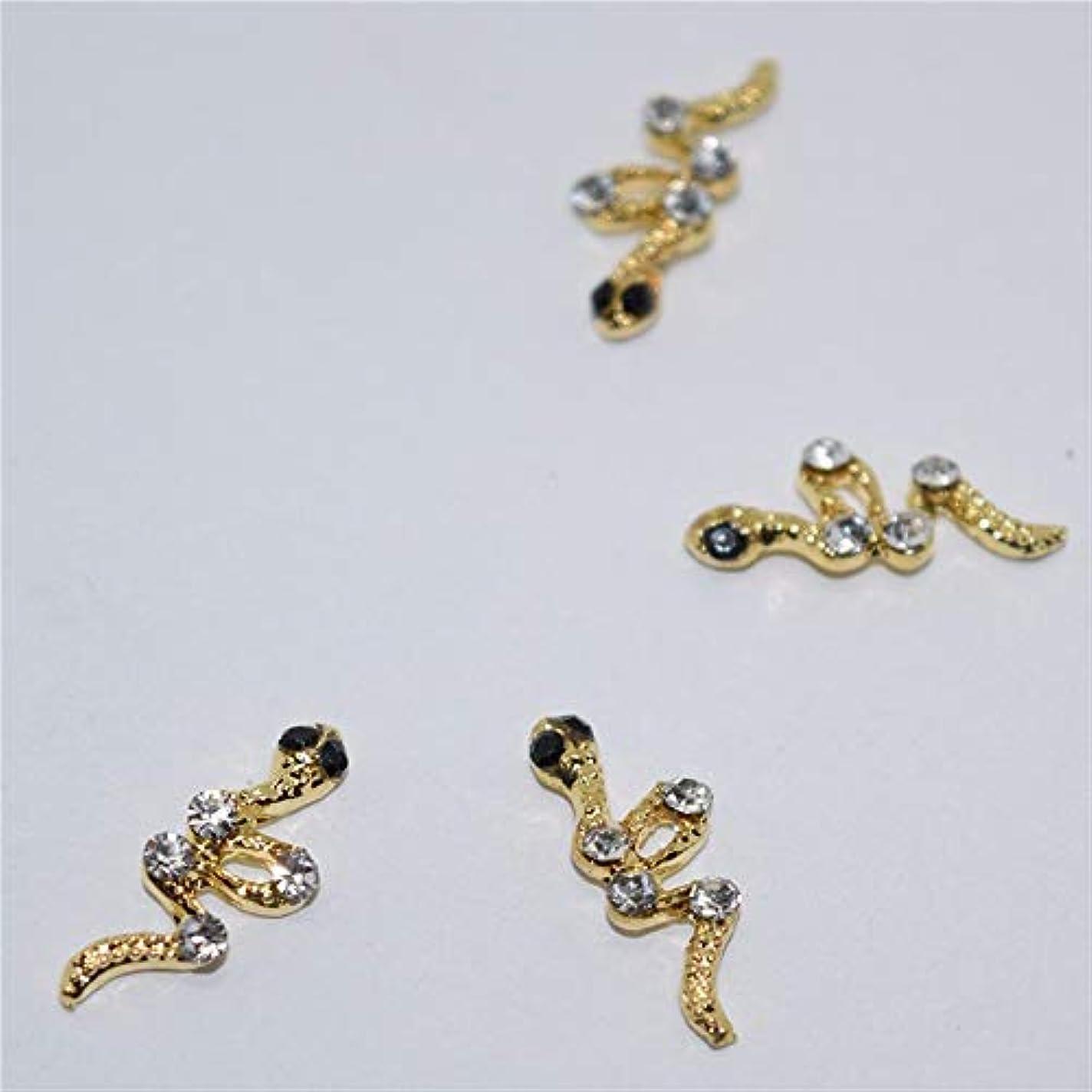 くつろぎ手順残り10個入りゴールデンスネーク動物の3Dネイルアートの装飾合金ネイルチャームネイルズラインストーンネイル用品