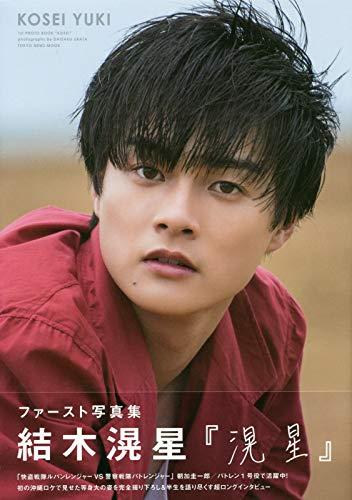 結木滉星ファースト写真集「滉星」 (TOKYO NEWS MOOK)