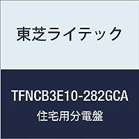 東芝ライテック 小形住宅用分電盤 Nシリーズ ガス発電・給油暖冷房システム対応 100A 28-2 扉付 機能付 TFNCB3E10-282GCA