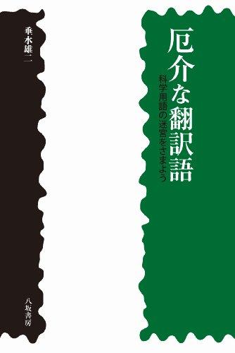 厄介な翻訳語―科学用語の迷宮をさまよう