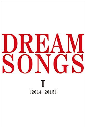DREAM SONGS I[2014-2015]地球劇場  ~100年後の君に聴かせたい歌~ [Blu-ray]