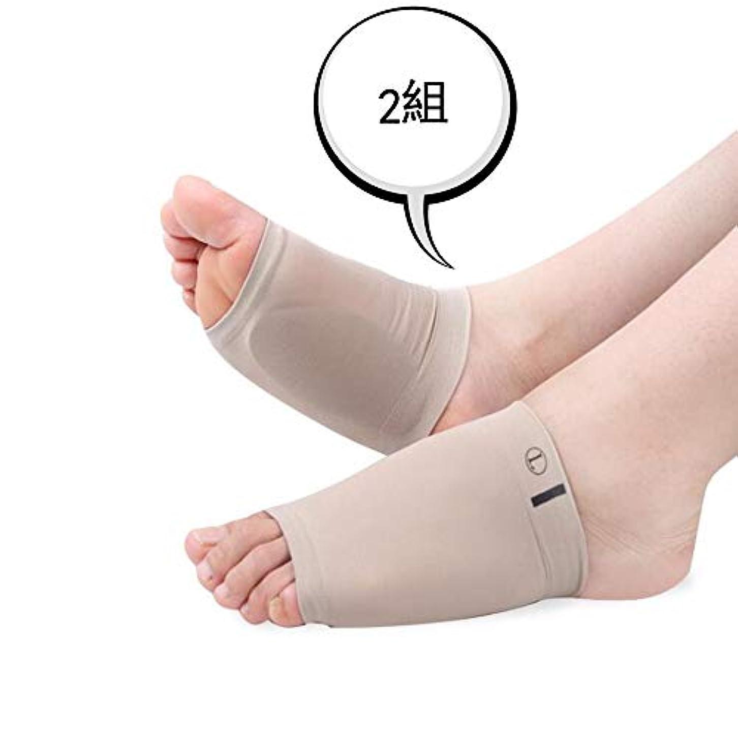 それる差し迫った戸口Bigmind 4枚入り足裏 サポーター 扁平足 サポート 足底筋膜炎 アーチサポーター リコンが足裏をしっかり保護 衝撃吸収