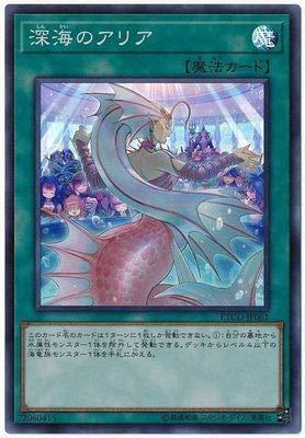遊戯王 第10期 12弾 ETCO-JP061 深海のアリア【スーパーレア】