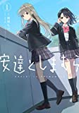 安達としまむら(1) (電撃コミックスNEXT)