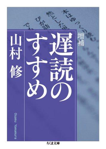 増補 遅読のすすめ (ちくま文庫)