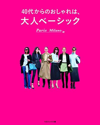 パリ、ミラノのファッションスナップがお手本 40代からのおしゃれは、大人ベーシック