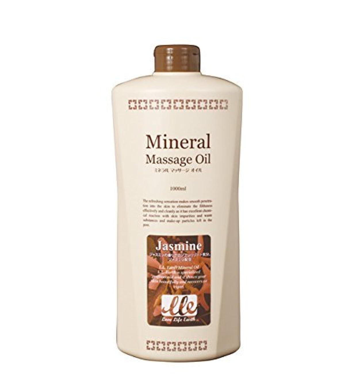 弱める冷ややかな過激派LLE 業務用 ミネラル マッサージオイル [香り5種] (ボディ用) ジャスミン1L