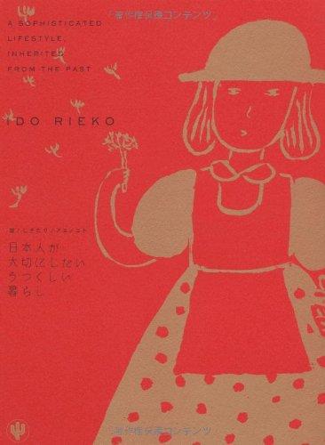 暦・しきたり・アエノコト 日本人が大切にしたいうつくしい暮らしの詳細を見る