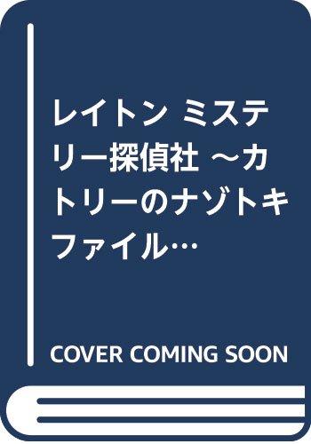レイトン ミステリー探偵社 ~カトリーのナゾトキファイル~ ...