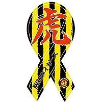 RibbonMagnet(リボンマグネット) 阪神タイガースモデル 虎 HT-TORA-2015