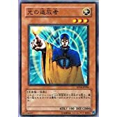 遊戯王シングルカード 光の追放者 ノーマル sd14-jp006