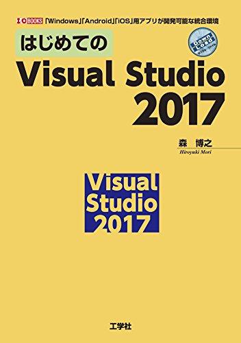 はじめてのVisual Studio 2017―「Windows」「Android」「iOS」用アプリが開発可能な統合環境 (I・O BOOKS)