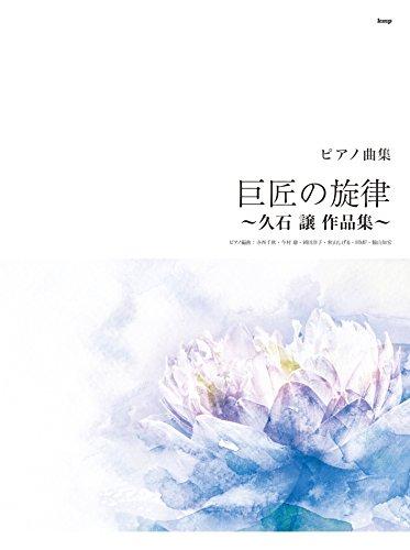 ピアノ曲集 巨匠の旋律 ~久石 譲 作品集~ (楽譜)