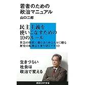 若者のための政治マニュアル (講談社現代新書)