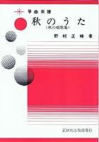 箏曲 楽譜 野村 正峰 野村 祐子 作曲 秋のうた (送料など込)