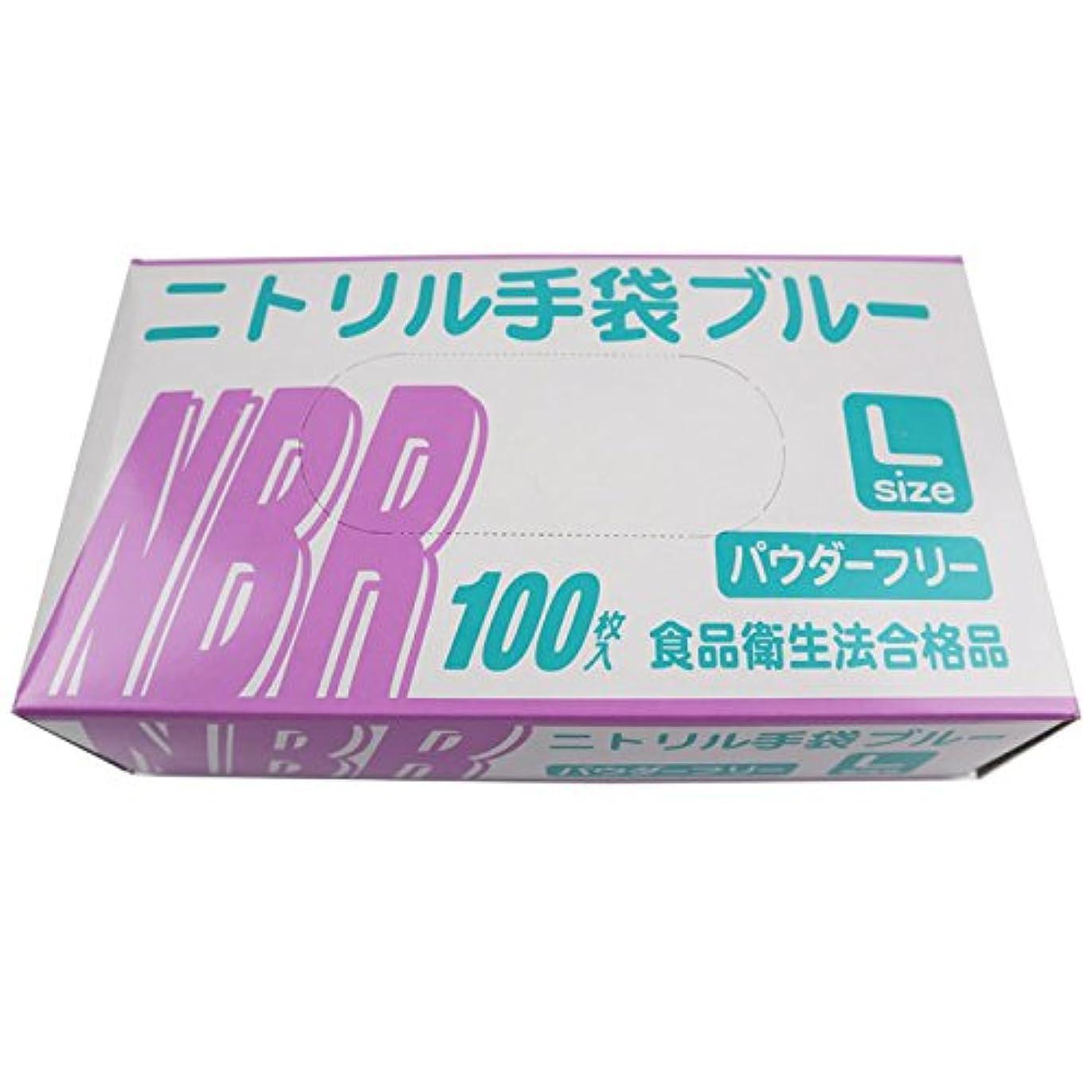 金貸しマトン早める使い捨て手袋 ニトリル グローブ ブルー 食品衛生法合格品 粉なし 100枚入×20個セット Lサイズ
