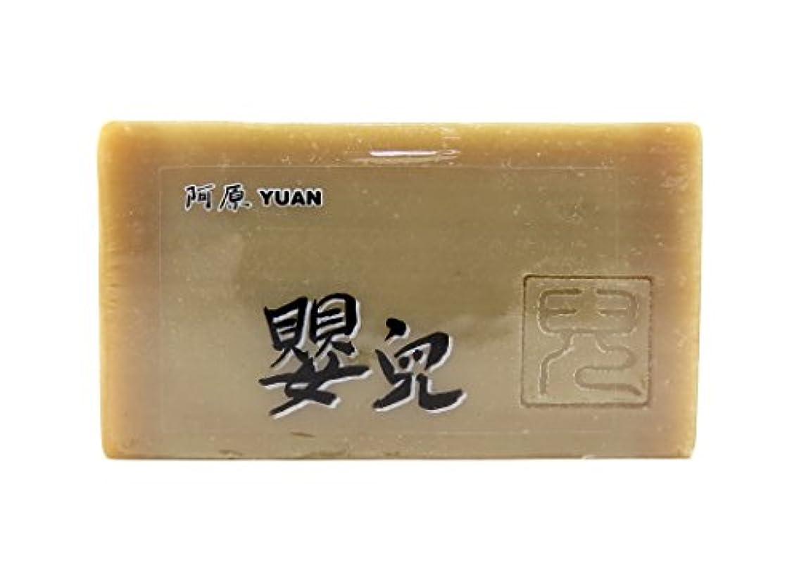 藤色寄生虫ブランチユアン(YUAN) ベビーソープ 固形 100g (阿原 ユアンソープ)